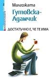 Достатъчно е, че те има - Малгожата Гутовска - Адамчик - книга