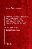 Изключващи вината обстоятелства по българското наказателно право. Теоретичен модел за усъвършенстване на законодателството - Румен Марков -