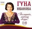 Гуна Иванова - Българийо, майчице свята - 2 CD -