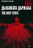 Дълбоката държава The Deep State - книга