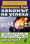 Законът на успеха : Книга втора: Милионерът - Наполеон Хил -