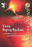 Танц върху вулкан - Коста Качев -