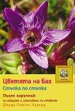 Цветята на Бах. Стъпка по стъпка - Джуди Рамзел Хауърд - книга