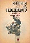 Хроники на неведомото - Николай Терзийски - книга