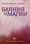 Баяния и магии - Ивета Тодорова-Пиргова - книга