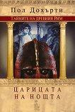 Тайните на древния Рим: Царицата на нощта - Пол Дохърти - книга