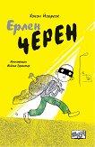 Ерлен Черен - Хокон Йовреос -