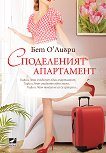 Споделеният апартамент - Бет О'Лиъри - книга