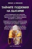 Тайните подземия на България - част 15 - книга