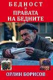 Бедност и правата на бедните - Орлин Борисов - книга
