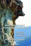 Магичният свят на източните Родопи - Венцислав Стайков - книга