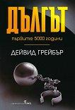 Дългът. Първите 5000 години - Дейвид Грейбър -