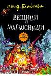 Вещици и магьосници - Инид Блайтън - детска книга