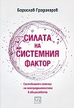 Силата на системния фактор - Борислав Градинаров -