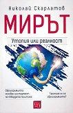 Мирът: Утопия или реалност - Николай Скарлатов - книга