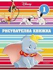 Рисувателна книжка: Класически герои на Дисни - част 1 - детска книга