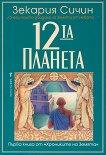 Хрониките на Земята - книга 1: Дванадесетата планета - Зекария Сичин - книга