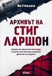 Архивът на Стиг Ларшон - Ян Стокласа -