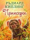 Приказки - Ръдиард Киплинг - детска книга
