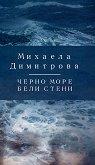Черно море бели стени - Михаела Димитрова -