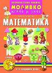 Моливко: Играя и зная - познавателна книжка по математика за 2. група - Даринка Гълъбова - помагало