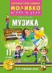 Моливко: Играя и зная - познавателна книжка по музика за 2. група - Тодорка Габрова -