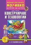 Моливко: Играя и зная - познавателна книжка по конструиране и технологии за 2. група - Радка Гайдова -