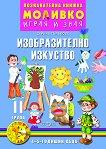 Моливко: Играя и зная - познавателна книжка по изобразително изкуство за 2. група - Дарина Гълъбова -