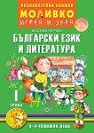 Моливко: Играя и зная - познавателна книжка по български език и литература за 1. група - помагало