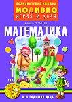 Моливко: Играя и зная - познавателна книжка по математика за 1. група - Дарина Гълъбова - помагало