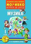 Моливко: Играя и зная - познавателна книжка по музика за 1. група - Тодорка Габрова - книга за учителя