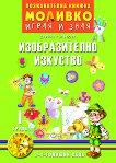 Моливко: Играя и зная - познавателна книжка по изобразително изкуство за 1. група - Дарина Гълъбова - книга за учителя