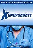 Всичко, което трябва да знаем за хемороидите - книга