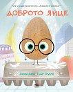 Доброто яйце - детска книга