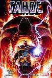 Танос печели - комикс
