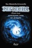 Регресия. Път към невидимия свят на Душите - Яна Аврамова-Атанасова -