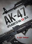 АК - 47: Оръжието на XX век -