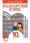 Български език за 10. клас - учебник