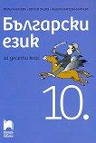Български език за 10. клас - Милена Васева, Евгени Зашев, Венера Матеева-Байчева -