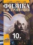 Физика и астрономия за 10. клас - учебна тетрадка