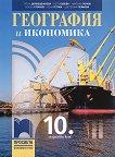 География и икономика за 10. клас - учебник