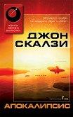 Апокалипсис - Джон Скалзи - книга