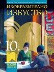 Изобразително изкуство за 10. клас - Петер Цанев, Ралица Карапантева, Галя Страшилова -
