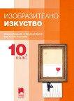 Изобразително изкуство за 10. клас - Мариана Мойнова, Светослав Косев, Вяра Гунева-Георгиева -