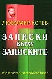 Записки върху записките - Любомир Котев - книга