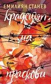 Крадецът на праскови - Емилиян Станев - детска книга