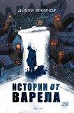 Истории от варела - Делиян Маринов -