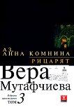 Вера Мутафчиева - избрани произведения - том 3: Аз, Анна Комнина. Рицарят - Вера Мутафчиева -