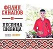 Филип Синапов - Песенна шевица -