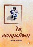 Тя, островът - Ирина Папанчева -